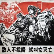 【典藏版】红色年代经典海报 1