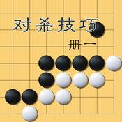 【火】围棋对杀技巧第一册 超级好用 经典讲解 1.0.0