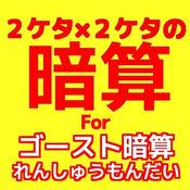 2ケタ×2ケタのかけ算forゴースト暗算 1.0.3