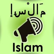 Al Quran 铝古兰经伊斯兰的iPhone应用程序的音频 - 24/7语