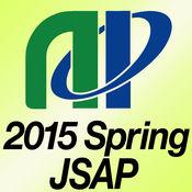 2015年第62回応用物理学会春季学術講演会 1.1