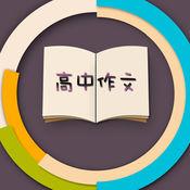 2016最新高中语文作文范文指南