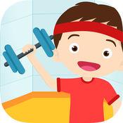 宝宝学习锻炼身体 - 儿童教育 1