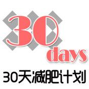 30天减肥计划-30天减肥塑身,快速减肥瘦身运动达人 1