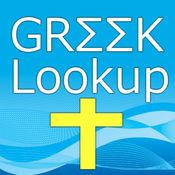 5200希腊圣经圣经研究的词 10