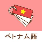 1日5分でベトナム語学習!みんなで覚えるベトナム語! 1.1.0