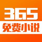 365免费小说 - 2016最新网络小说连载全本推荐 1.0.0