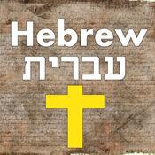 """7,500希伯来圣经""""与圣经研究和评词 10"""