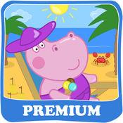 河马海滩冒险. Premium 1