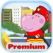 河马消防巡逻队. Premium 1