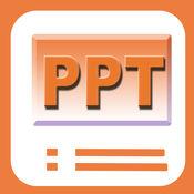 PPT浏览器 1.1
