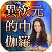 【除霊マスター 伽羅】異次元的中 1.1