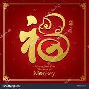 Chinese calendar 2016  1