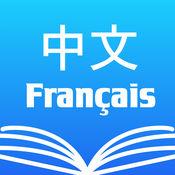 中法翻译字典・Dictionnaire Chinois Français Gratuit F
