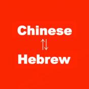 希伯来语翻译,希伯来文翻译 1