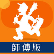 Call 師傅 - 師傅版 3.2.2