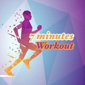 7分钟的锻炼 - 获得形状10移动 1