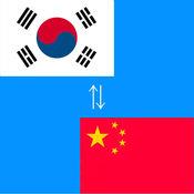 韩文翻译/韩语翻译/韩语字典/韩文字典