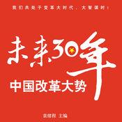 《未来30年中国改革大势》 1