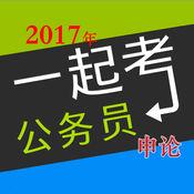 【荐】2017年公务员考试申论热点 1.0.0