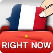 即时法语会话 1.3.1