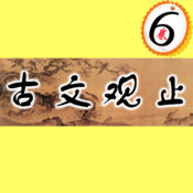 [高清精品]古文观止-6卷 12.5