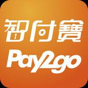 Pay2go電子錢包 1.0.42