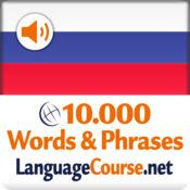 俄语 词汇学习机...