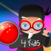 Professor Ninja Chinese 为儿童 1