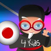 Professor Ninja Japanese 为儿童 1