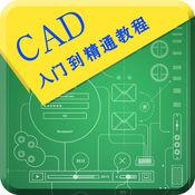CAD手机版-室内...