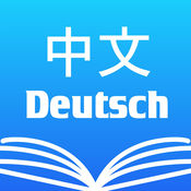 中德翻译字典・Chinesisch Deutsch Wörterbuch Gratis Fr