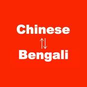 孟加拉语翻译,孟加拉文翻译,孟加拉语辞典,孟加拉文辞典 2.