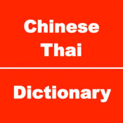 泰文辞典,泰语字典,泰语会话 1.0.1