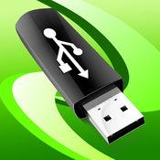 USB利器 1.7.4