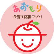【青森県】あおもり子育て応援アプリ 2
