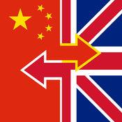 英语词典中国 - 翻译和发音 1.3