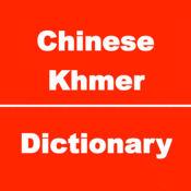 高棉语字典,高棉文字典,高棉文会话 / 高棉语指搞定会话,高