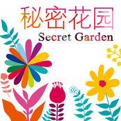 秘密花园—在我...