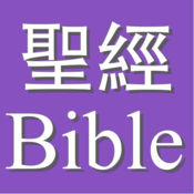 Church+Bible/教會+聖經 (增強版) 2.2.1