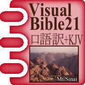 VB21 口語訳聖書+KJV 2.2