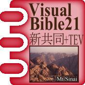 VB21 新共同訳聖書+TEV 2.2