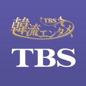 TBS韓流エンタメ 7.6.0