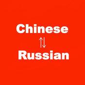 俄语翻译,俄文翻译,俄国翻译 4.0.1