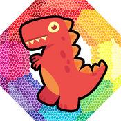 恐龙图画书游戏儿童绘画丰富多彩 1