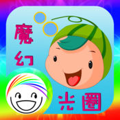 Magic Aperture 魔幻光圈-iHoo-Rainbow右脑开发系列1 1.2