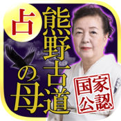 【宿命百占学】~熊野古道の母 庵妃慧~ 1.2