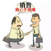 【荐】销售与管理 销售用心不用嘴 1.0.0