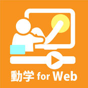 Webクリエイターのための動学 1.12