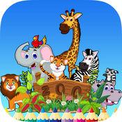 动物园 Safari 填色本动物为孩子 1